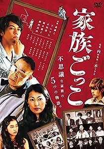 家族ごっこ [DVD]