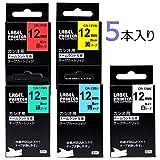 AKEN カシオ用 ラベルライター ネームランド テープ 12mm 黒文字 白赤黄緑青 XR-12WE XR-12RD XR-12BU XR-12YW XR-12GN CASIO互換用 テープカートリッジ 5個セット 強粘着 永久保証付き