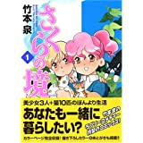 さくらの境 1巻(MFコミックス)