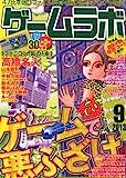 ゲームラボ 2013年 09月号 [雑誌]