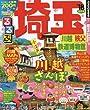 るるぶ埼玉 川越 秩父 鉄道博物館'18 (国内シリーズ)