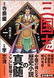 三国志 第1巻 桃園の誓い (MFコミックス)