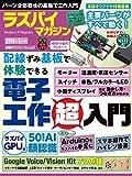ラズパイマガジン 2019年6月号 (日経BPパソコンベストムック)
