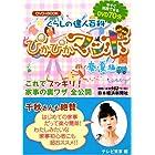 くらしの達人百科 ぴかぴかマンボ 春・夏編―DVD+BOOK