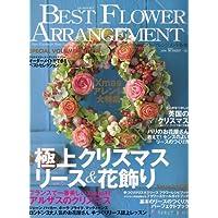 BEST FLOWER ARRANGEMENT (ベストフラワーアレンジメント) 2007年 01月号 [雑誌]