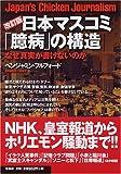 増補・改訂 日本マスコミ『臆病』の構造