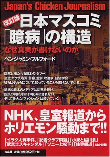 増補・改訂 日本マスコミ『臆病』の構造の詳細を見る