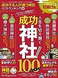 成功する人が通う神社ベストランキングmini 2018年版 (晋遊舎ムック)