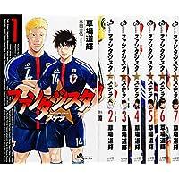 ファンタジスタ ステラ コミック 1-7巻セット (少年サンデーコミックス)