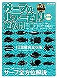 サーフのルアー釣り超入門 改訂版 2016年 04 月号 [雑誌] (SALT WATER(ソルトウォーター) 別冊)