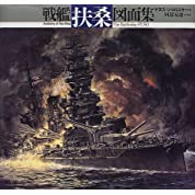 戦艦「扶桑」図面集 (Anatomy of the ship)
