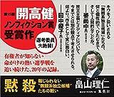 """黙殺 報じられない""""無頼系独立候補""""たちの戦い 画像"""