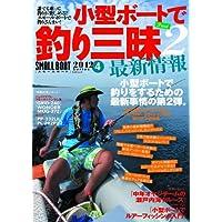 SMALL BOAT 2012 series 4 小型ボートで釣り三昧最新情報 part 2 (KAZIムック)