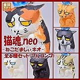 猫魂.Neo (再販) [全6種セット(フルコンプ)]