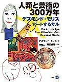 柊風舎 デズモンド モリス 人類と芸術の300万年―デズモンド・モリス アートするサルの画像