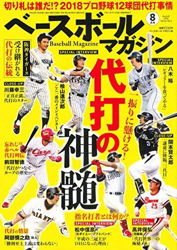 ベースボールマガジン 2018年 08 月号 特集:一振りに懸ける!代打の神髄