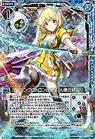 Z/X -ゼクス- シンクロトロンと七尾 人機の絆(ホログラム) 叛逆の狼煙