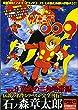 サイボーグ009 Vol.9 黄金の三角地帯編 (石ノ森 章太郎シリーズ)