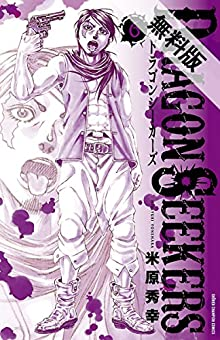 DRAGON SEEKERS 6【期間限定 無料お試し版】 (少年チャンピオン・...