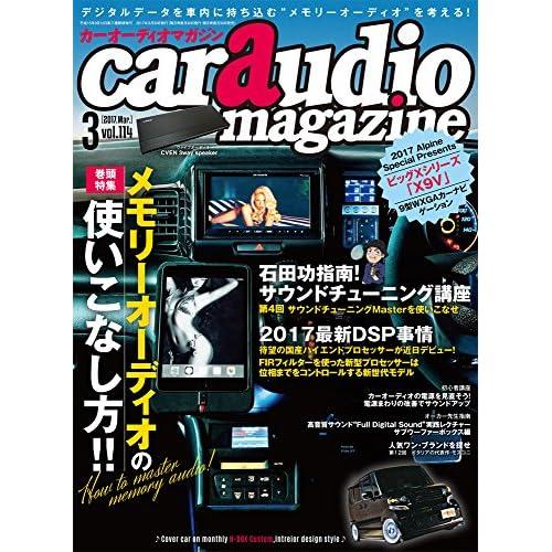 car audio magazine2017年3月号[雑誌] (カーオーディオマガジン)