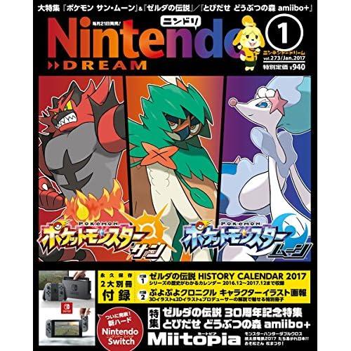 Nintendo DREAM(ニンテンドードリーム) 2017年 01 月号 [雑誌]