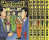 新ナニワ金融道R コミックセット (SPA! コミックス) [マーケットプレイスセット]