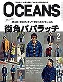OCEANS 2016年2月号
