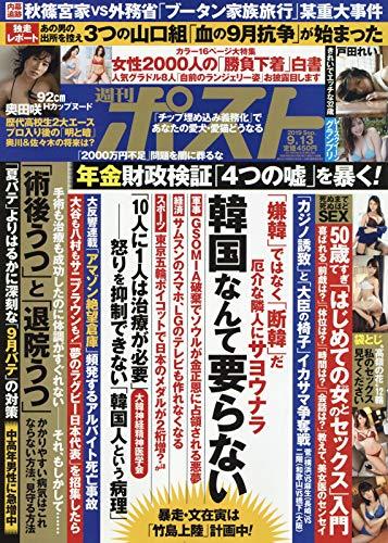 週刊ポスト 2019年 9/13 号 [雑誌]