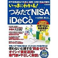 いっきにわかる!  つみたてNISA&iDeCo (洋泉社MOOK)