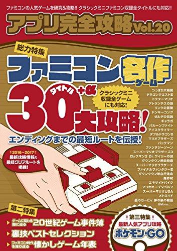 アプリ完全攻略Vol.20 (名作ゲーム30タイトル+αを最...