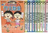 満点ゲットシリーズ ちびまる子ちゃんの国語10冊セット