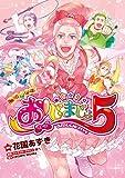 魔法☆中年 おじまじょ5 (ウィングス・コミックス)
