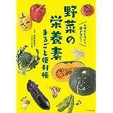 野菜の栄養素まるごと便利帳