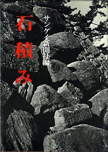 石積み (1977年)