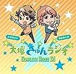 ラジオCD「大垣きゅんラジオ」