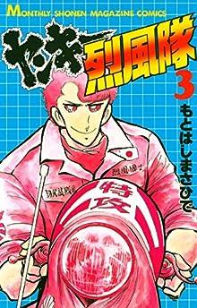 ヤンキー烈風隊(3) (月刊少年マガジンコミックス)