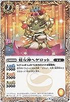 【シングルカード】蛙女神ヘケロット (BS45-044) - バトルスピリッツ [BS45]神煌臨編 第2章 蘇る究極神 (C)