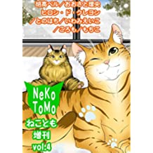 ねことも増刊vol.4 (ペット宣言)