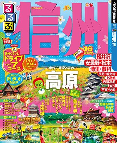 るるぶ信州'16 (国内シリーズ)