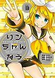 リンちゃんなう ver.3 (IDコミックス REXコミックス)