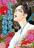 鬼談 人形師雨月の百物語9 (LGAコミックス)