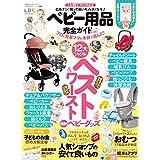 【完全ガイドシリーズ243】ベビー用品完全ガイドmini (100%ムックシリーズ 完全ガイドシリーズ 243)