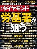 週刊ダイヤモンド 2016年12/17号 [雑誌]
