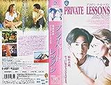プライベート・レッスン [VHS]()