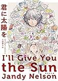 「君に太陽を (集英社文庫 ネ 2-1)」販売ページヘ