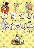 どすこいダイアリー (角川書店単行本)