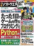日経ソフトウエア2017年2月号 -