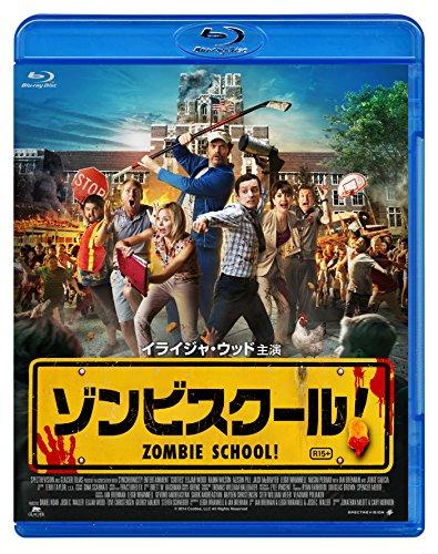 ゾンビスクール! [Blu-ray] -