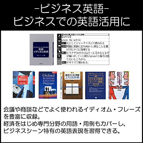 CASIO(カシオ)『EX-word(エクスワード)プロフェッショナルモデルXD-Z20000』