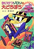 かいけつゾロリの大どろぼう(37) (かいけつゾロリシリーズ ポプラ社の新・小さな童話)